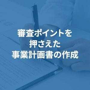 審査ポイントを押さえた事業計画書の作成