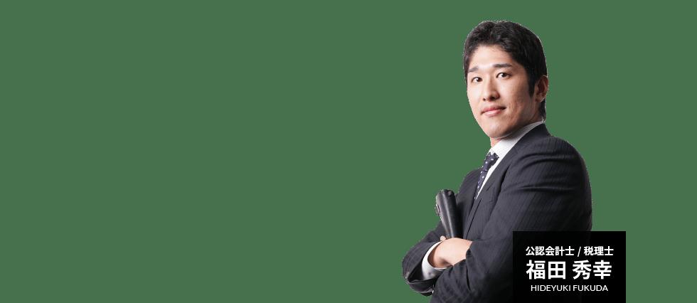公認会計士/税理士 福田秀幸 [HIDEYUKI FUKUDA]